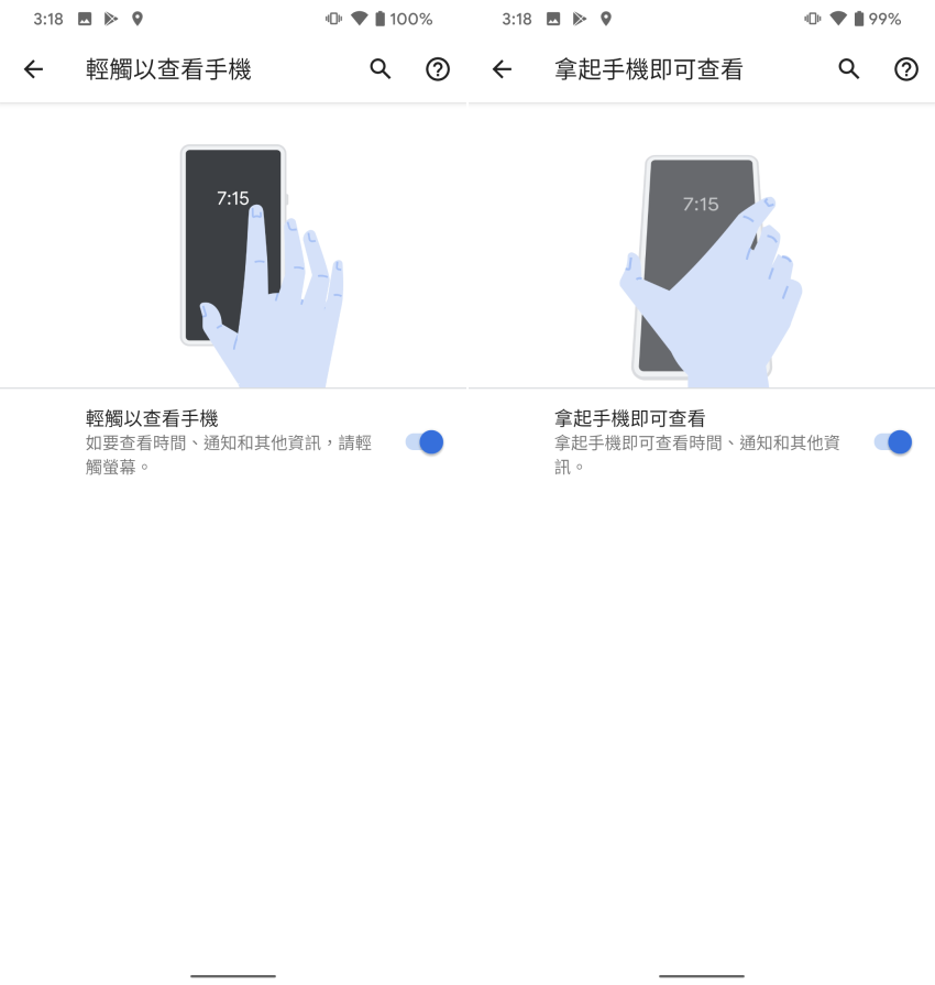 Google Pixel 4 畫面 (ifans 林小旭) (19).png
