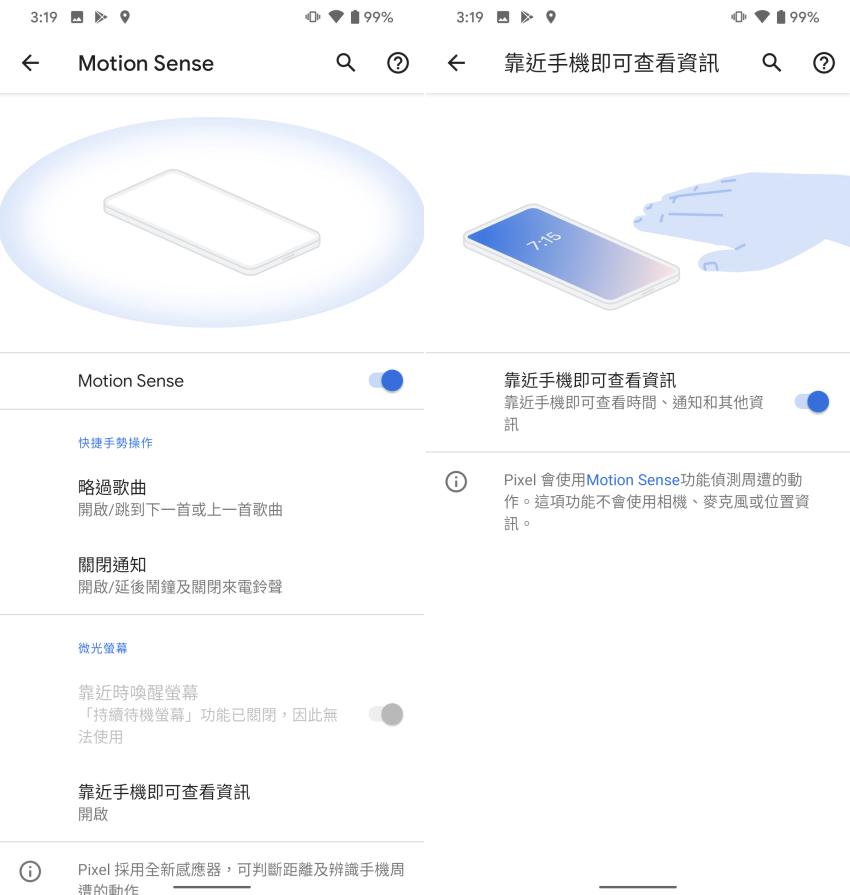 Google Pixel 4 畫面 (ifans 林小旭) (21).png