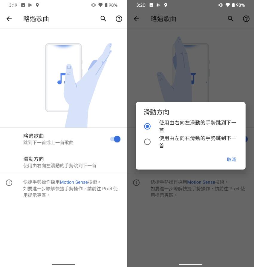 Google Pixel 4 畫面 (ifans 林小旭) (22).png