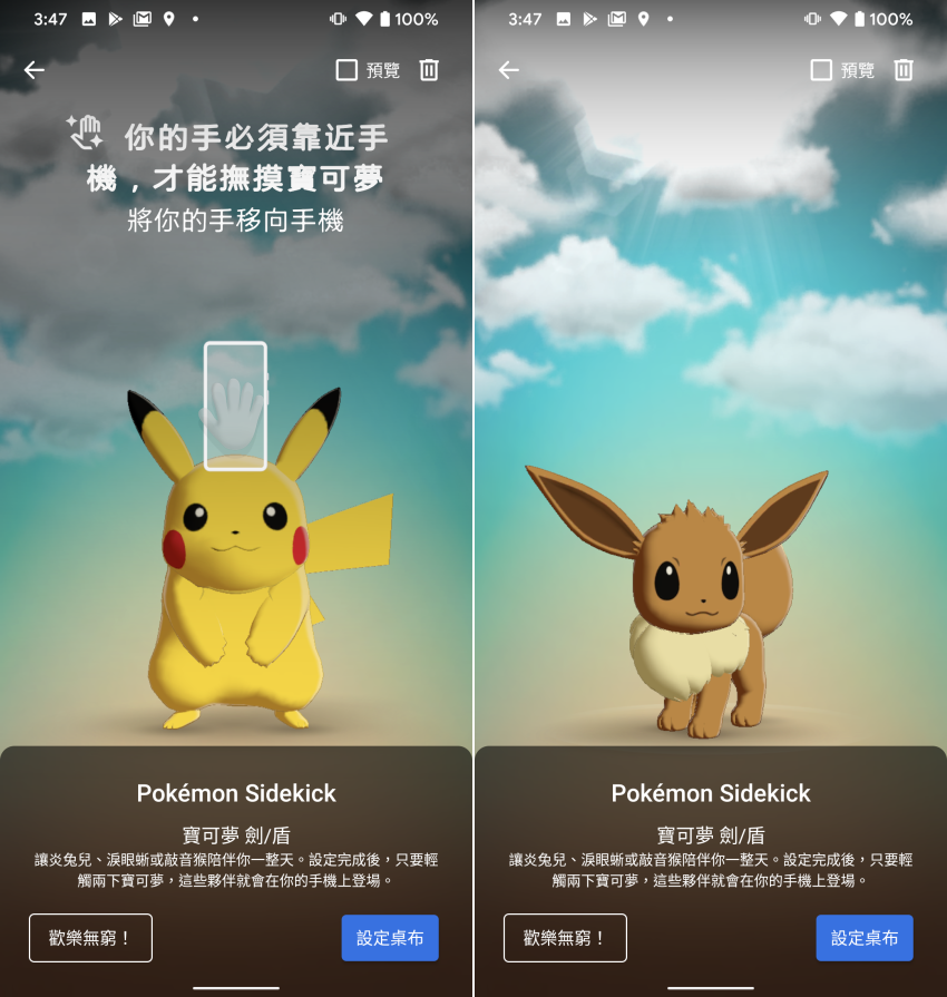 Google Pixel 4 畫面 (ifans 林小旭) (25).png