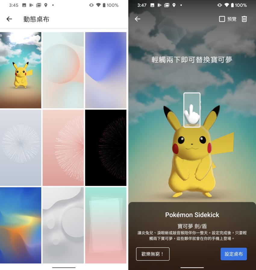 Google Pixel 4 畫面 (ifans 林小旭) (24).png