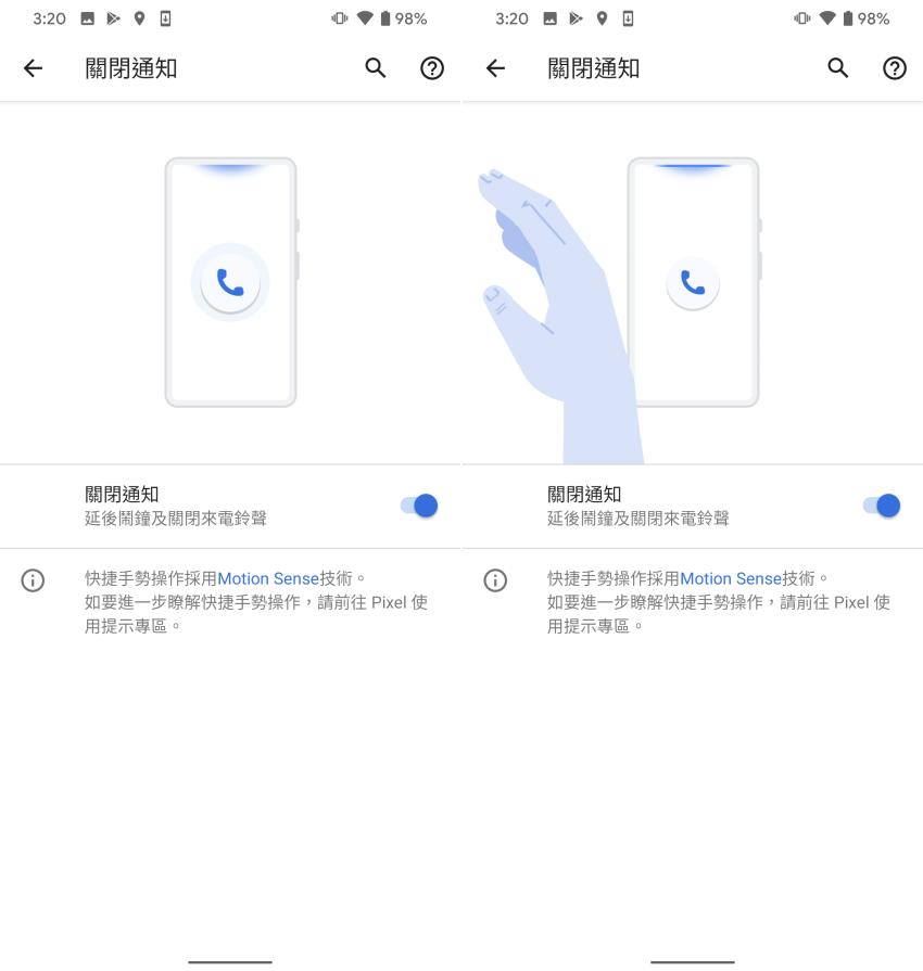 Google Pixel 4 畫面 (ifans 林小旭) (23).png