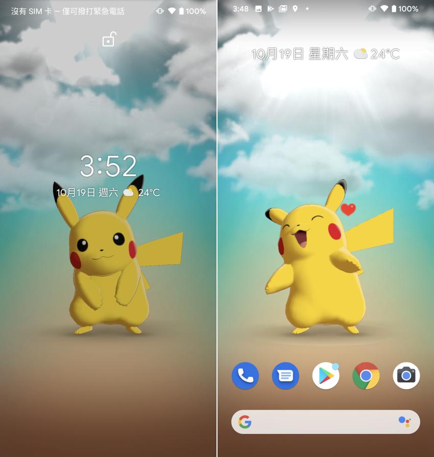 Google Pixel 4 畫面 (ifans 林小旭) (26).png