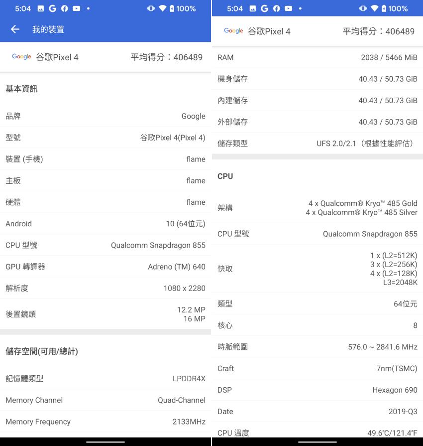 Google Pixel 4 畫面 (ifans 林小旭) (28).png