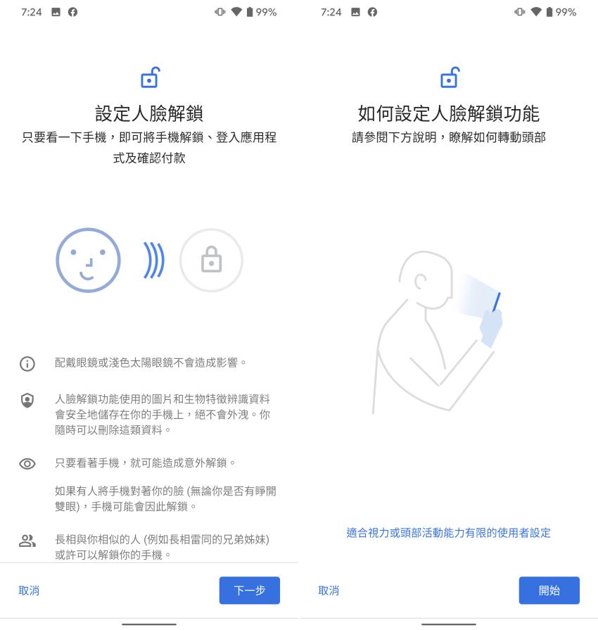 Google Pixel 4 畫面 (ifans 林小旭) (31).png