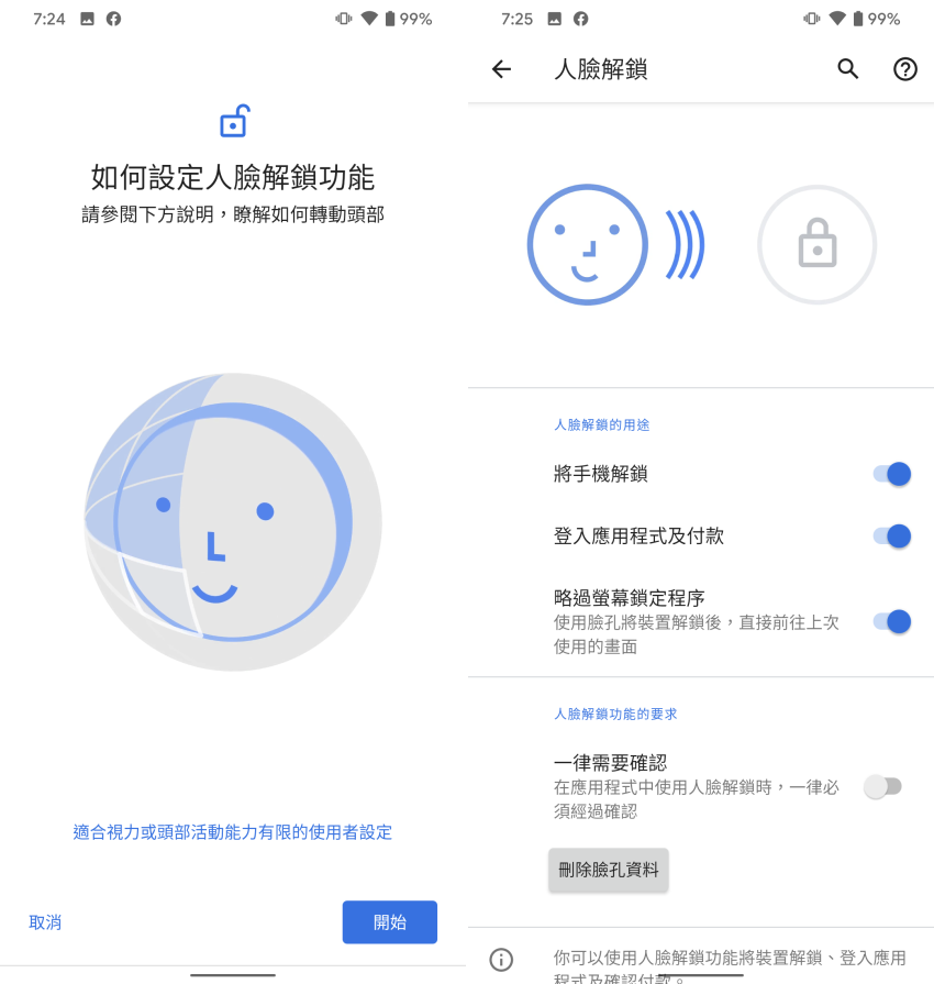 Google Pixel 4 畫面 (ifans 林小旭) (32).png