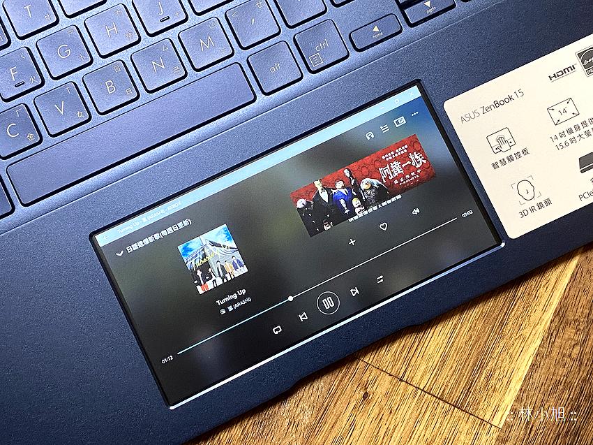 ASUS ZenBook 15 UX534FT 智慧觸控板 ScreenPad 2.0 筆電開箱 (ifans 林小旭) (64).png