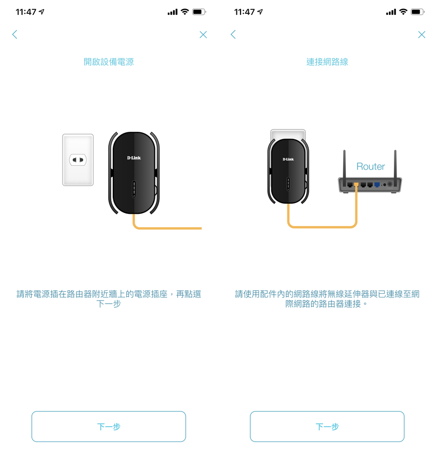 D-Link 友訊 DIR-3060 旗艦款 AC3000 Wi-Fi Mesh 無線路由器畫面 (ifans 林小旭) (29).png