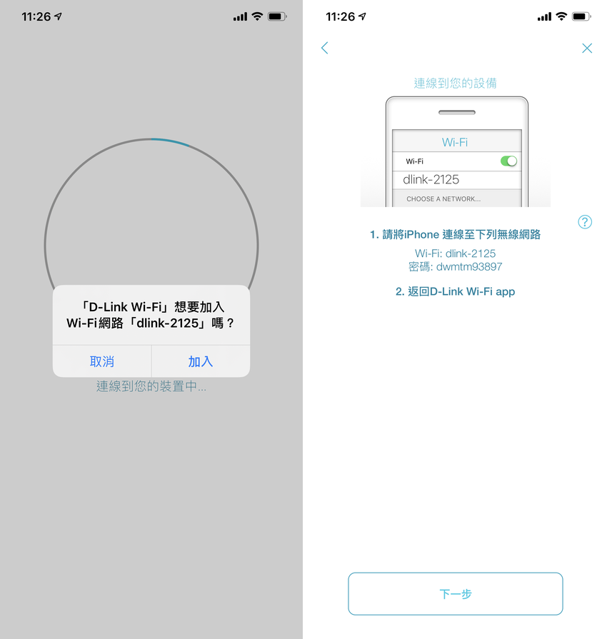 D-Link 友訊 DIR-3060 旗艦款 AC3000 Wi-Fi Mesh 無線路由器畫面 (ifans 林小旭) (28).png