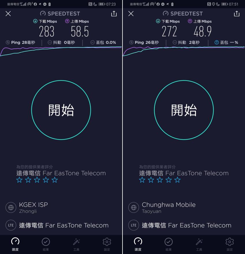 HUAWEI Mate20 X 5G 版畫面 (ifans 林小旭) (SeddeTest)