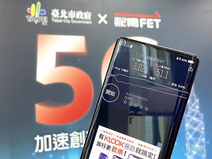 遠傳 5G 實驗室 (ifans 林小旭) (4).png