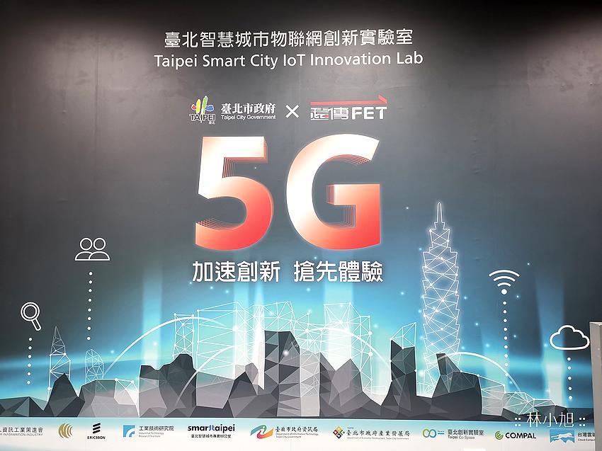 遠傳 5G 實驗室 (ifans 林小旭) (21).png