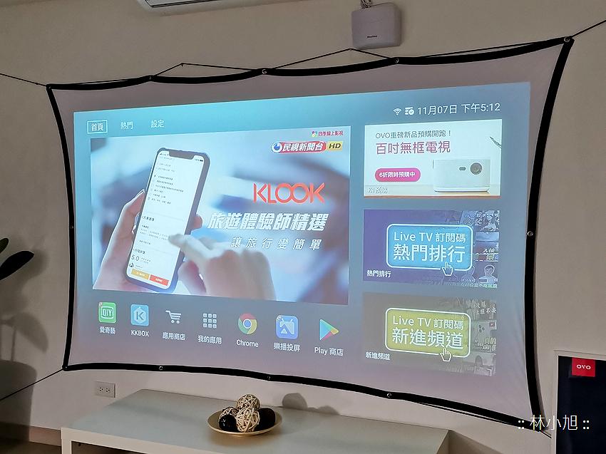 OVO 無框電視 K1 投影機開箱 (ifans 林小旭) (44).png