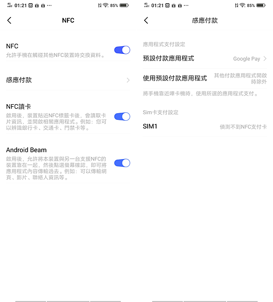 vivo V17 Pro 畫面 (ifans 林小旭) (30).png