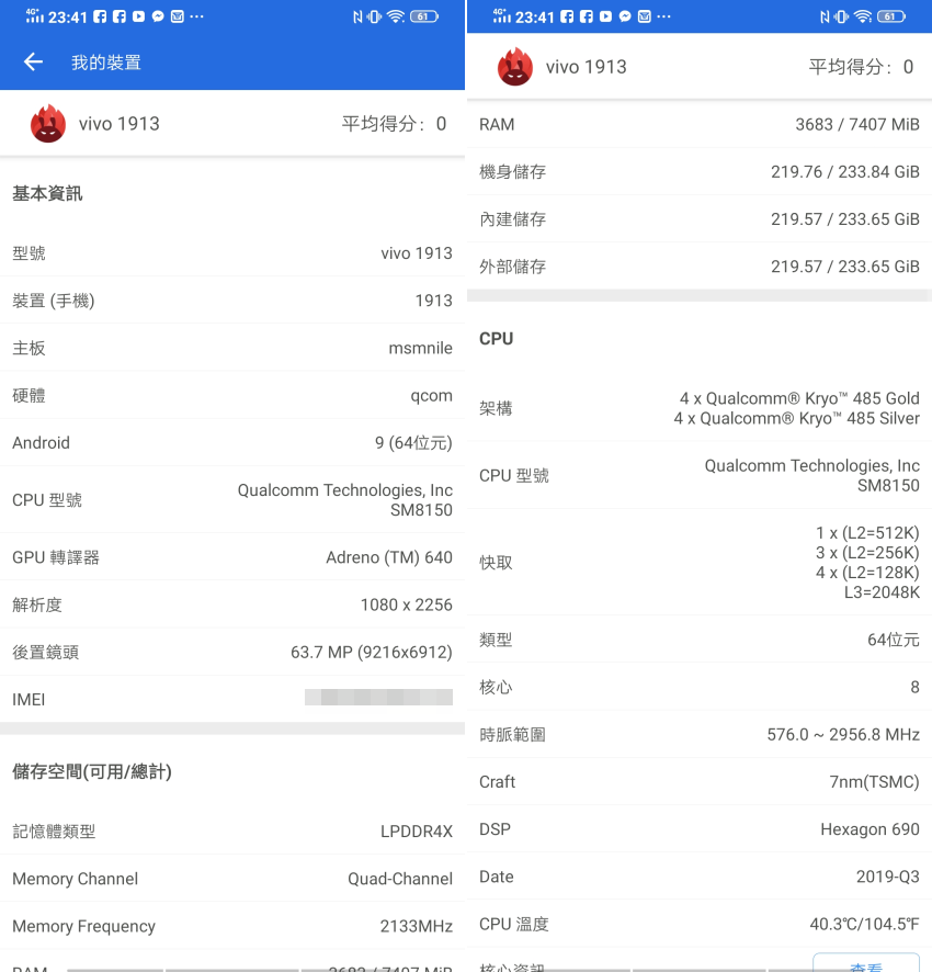 vivo NEX3 開箱 (ifans 林小旭) (25).png