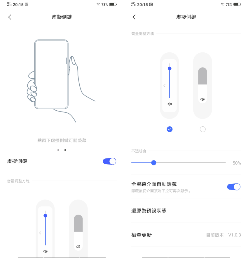 vivo NEX3 開箱 (ifans 林小旭) (10).png