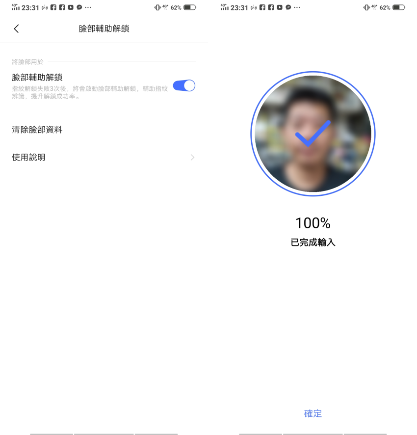vivo NEX3 開箱 (ifans 林小旭) (15).png