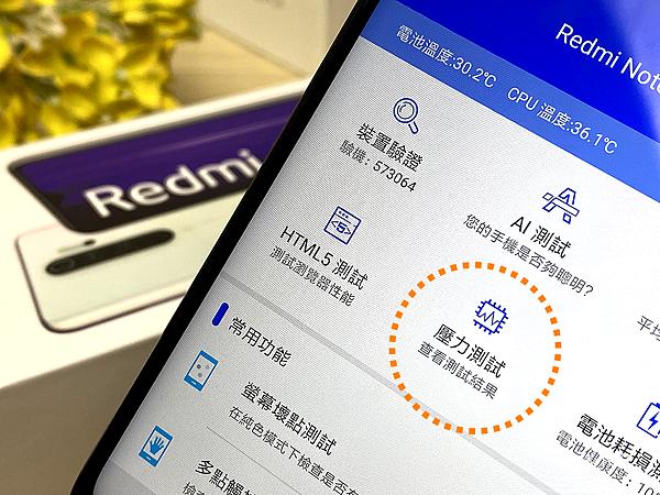 紅米 Redmi Note 8 Pro 開箱 (ifans 林小旭) (48).png