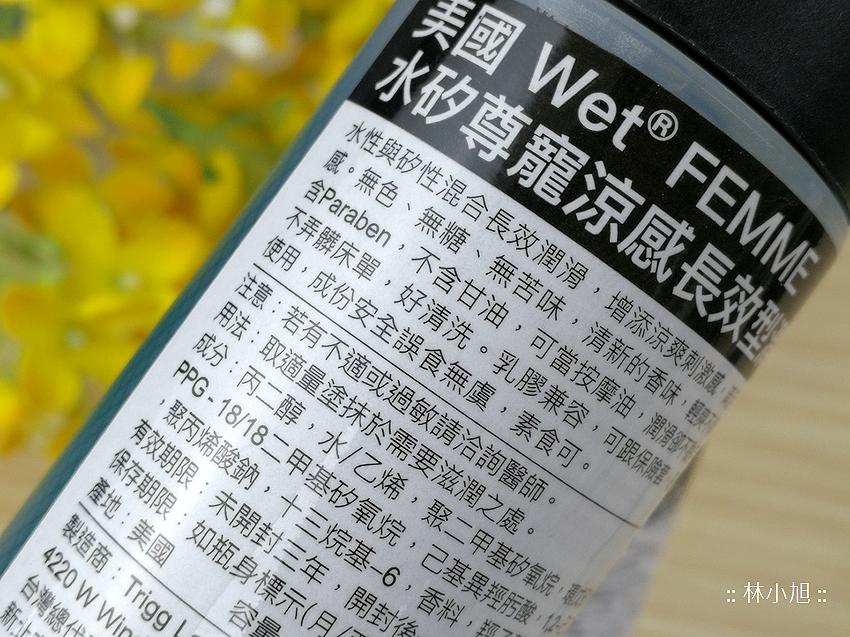 美國藥妝 Wet 潤滑液 (ifans 林小旭) (29).png