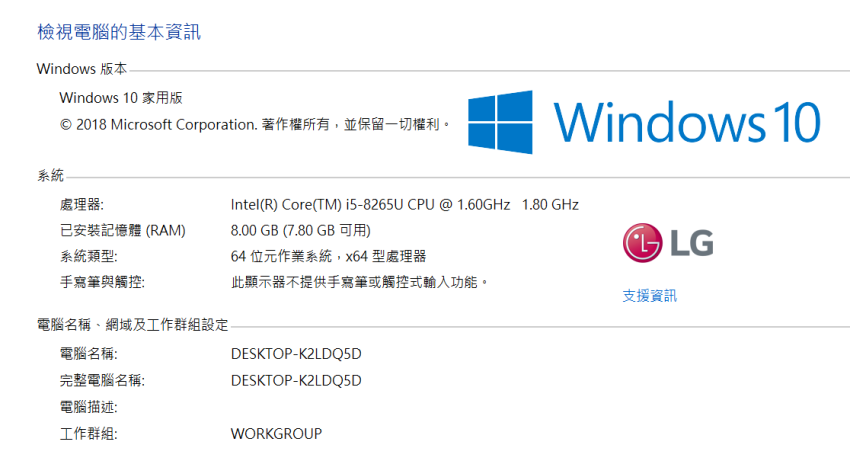 LG Gren 筆記型電腦畫面 (ifans 林小旭) (12).png