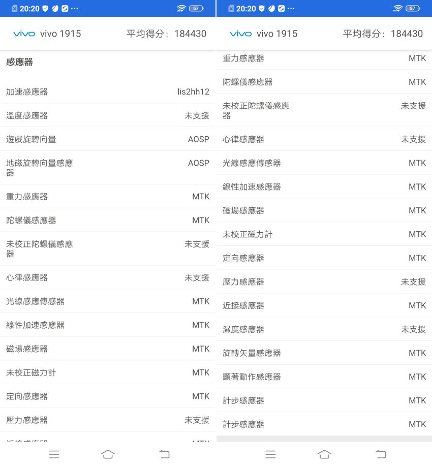vivo Y19 畫面 (ifans 林小旭) (2).png