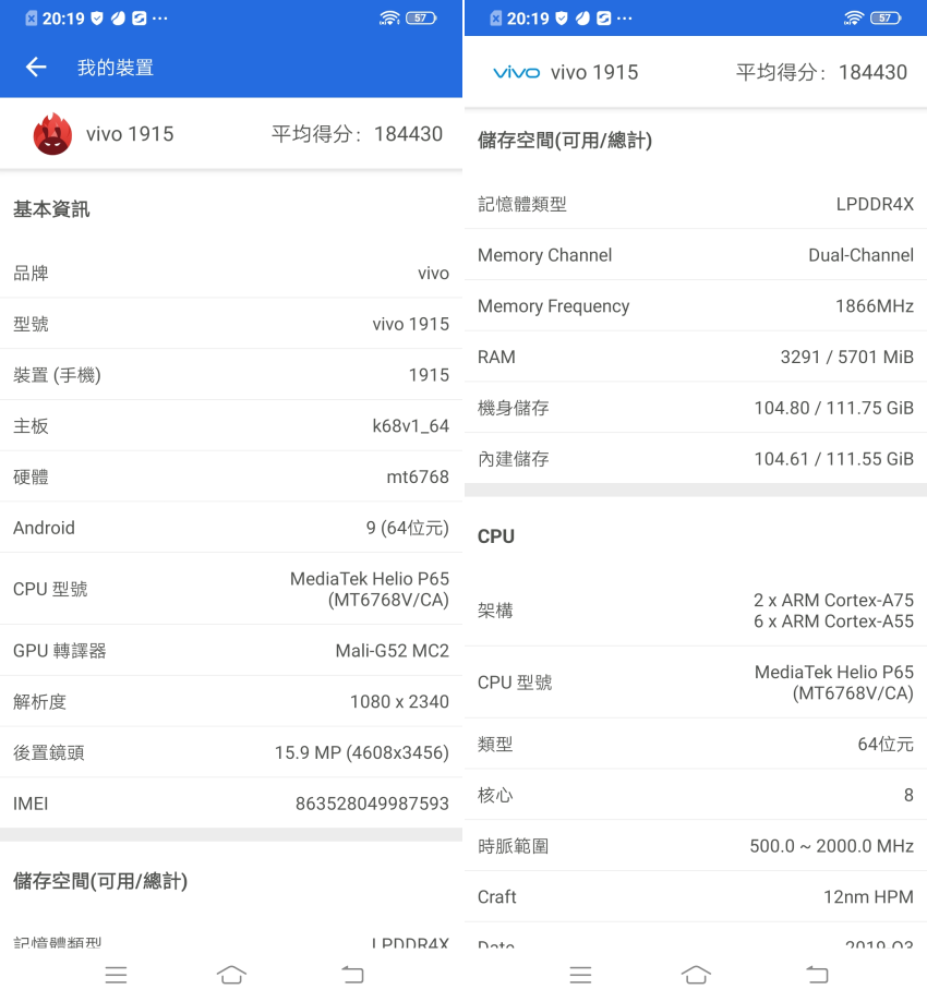 vivo Y19 畫面 (ifans 林小旭) (15).png