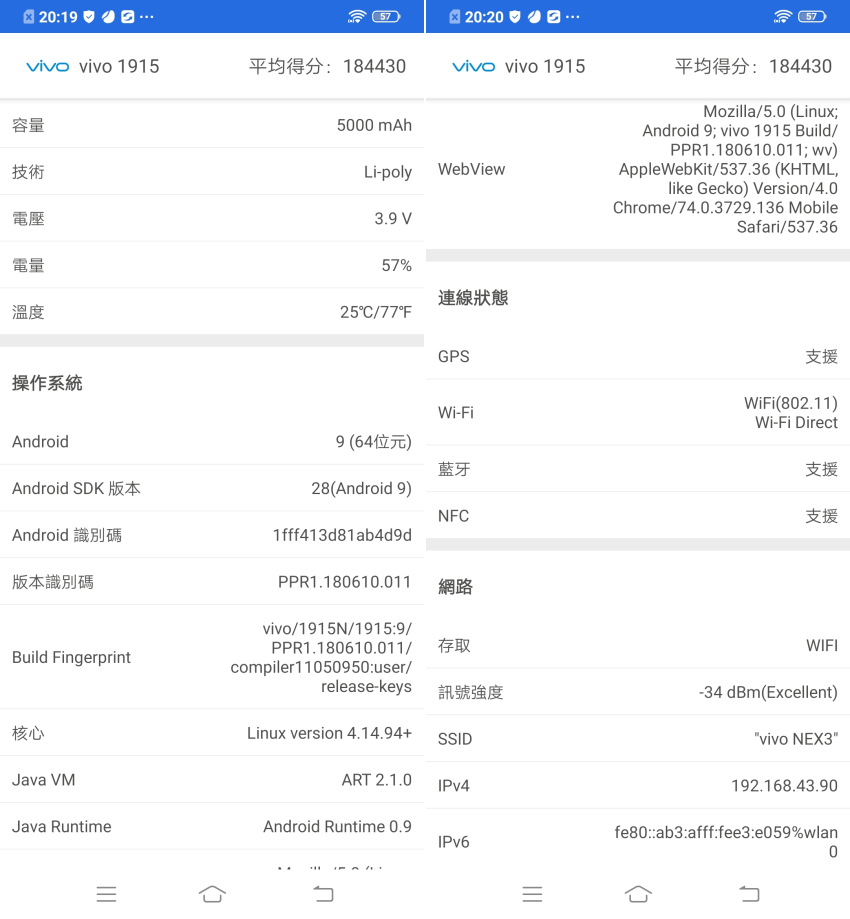vivo Y19 畫面 (ifans 林小旭) (16).png