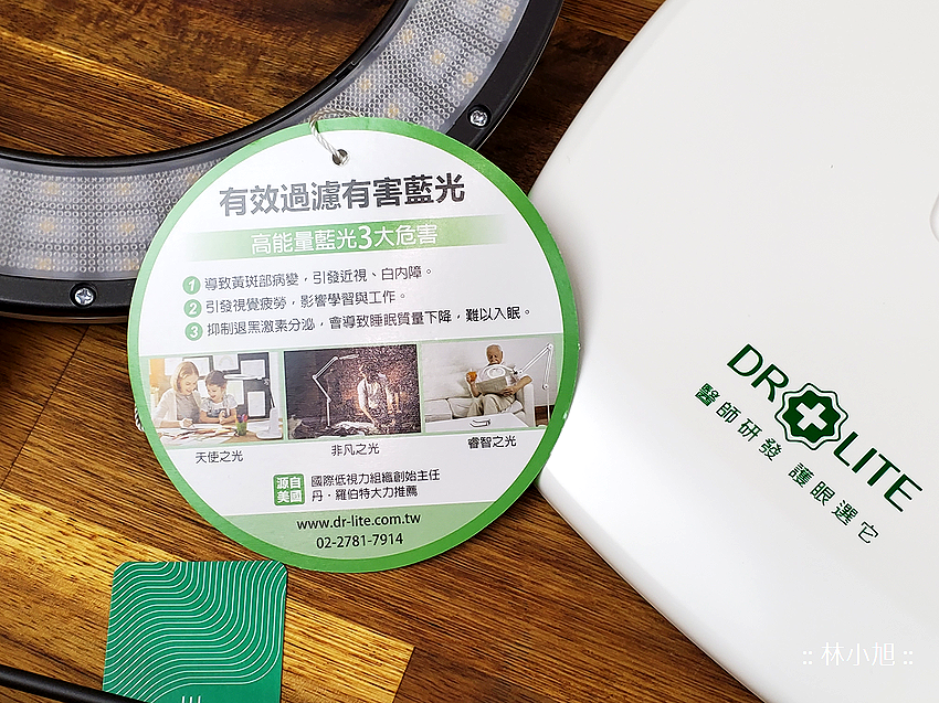 Dr+Lite 愛德華醫生潤眼燈開箱 (ifans 林小旭) (10).png