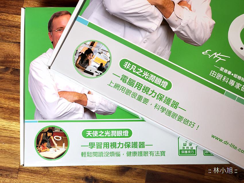 Dr+Lite 愛德華醫生潤眼燈開箱 (ifans 林小旭) (5).png