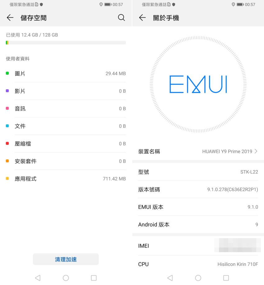 HUAWEI Y9 Prime 2019 畫面 (ifans 林小旭) (12)