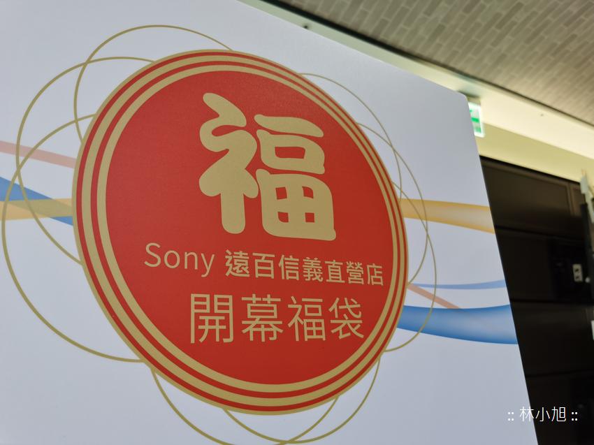 Sony Store 旗艦直營店在台北信義區遠百八樓 (ifans 林小旭) (7).png