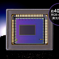 09_約40萬像素 RGB+紅外線 測光感測器.png