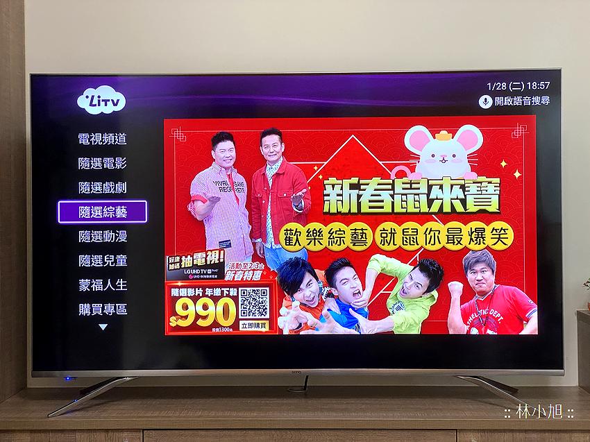 BenQ 4K HDR 高畫質護眼廣色域大型液晶顯示器 S65-710 開箱 (ifans 林小旭) (30).png