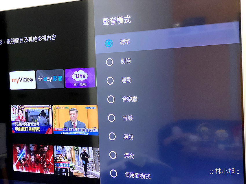 BenQ 4K HDR 高畫質護眼廣色域大型液晶顯示器 S65-710 開箱 (ifans 林小旭) (39).png