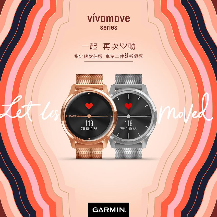 Garmin多款時尚智慧兼具之錶款,提供情人節送禮多元風格選擇,指定錶款第二件9折。.png