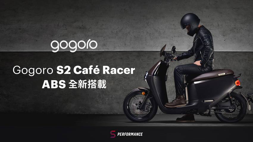 Gogoro S2 ABS 石墨灰與 S2 Café Racer ABS 車型正式登場 (4).png