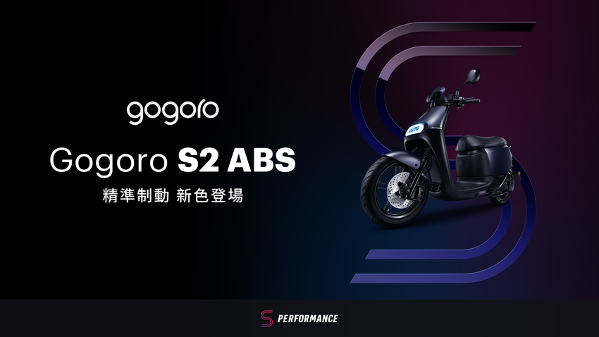 Gogoro S2 ABS 石墨灰與 S2 Café Racer ABS 車型正式登場 (3).png