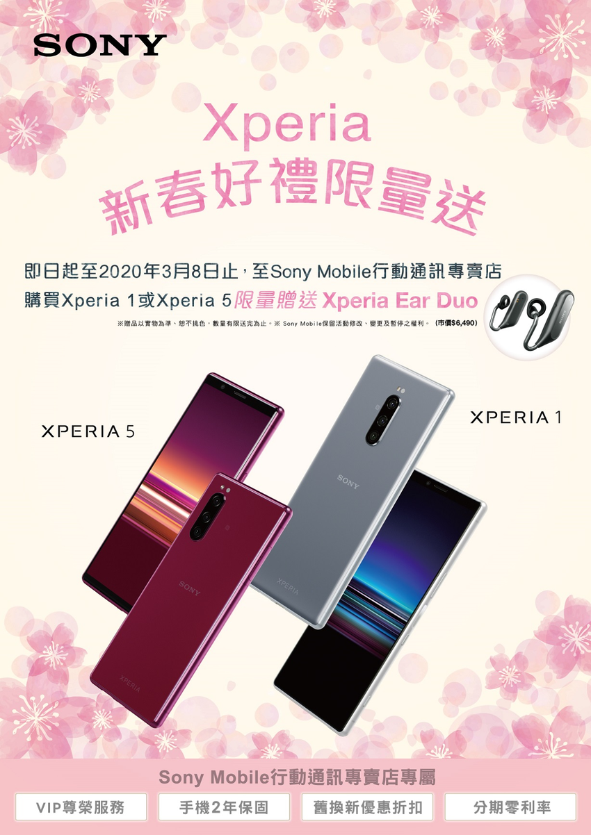 圖說二、情人節用Xperia 1、Xperia 5高調放閃,行動通訊專賣店購買加贈Xperia Ear Duo.png