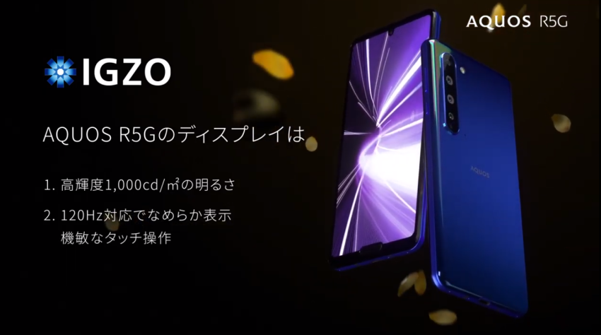 SHARP AQUOS R5G 日系首款 5G 手機 (ifans 林小旭) (6).png
