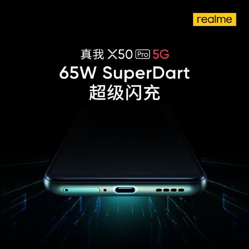 realme X50 Pro 5G支援65W SuperDart超級閃充技術。.png