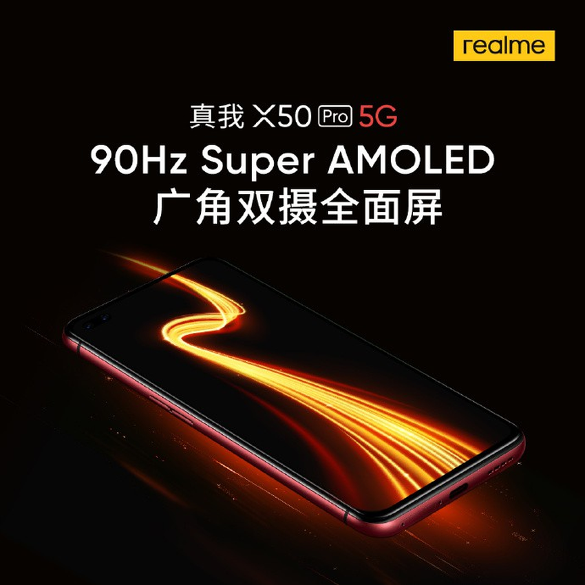 realme X50 Pro 5G採用90Hz三星Super AMOLED螢幕。.png
