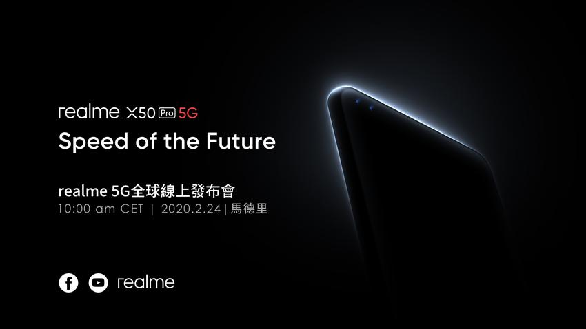 realme X50 Pro 5G將於西班牙時間2月24日上午10點(台灣時間2月24日下午5點)線上發表。.png