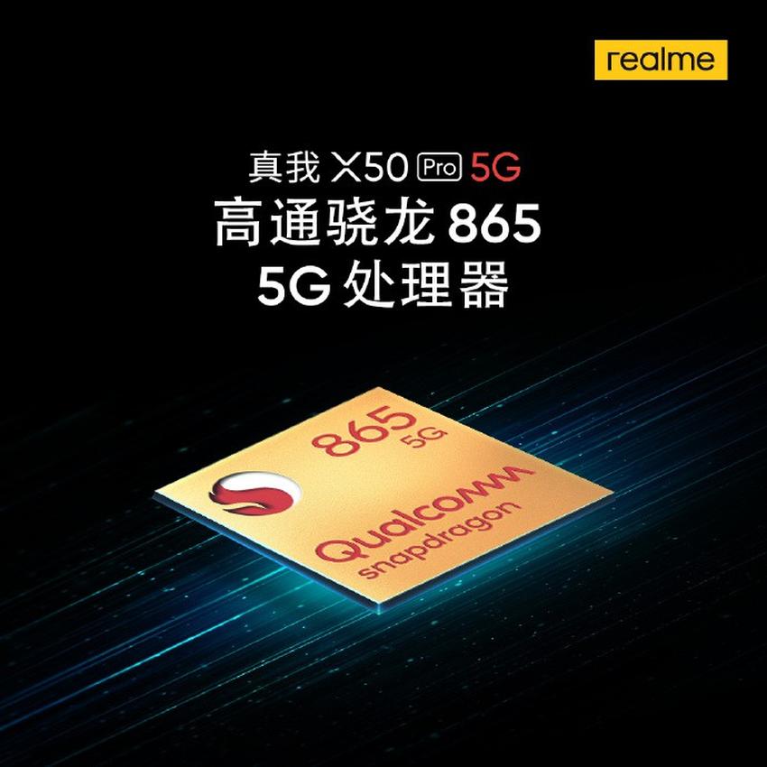 realme X50 Pro 5G搭載Snapdragon 865 5G處理器。.png