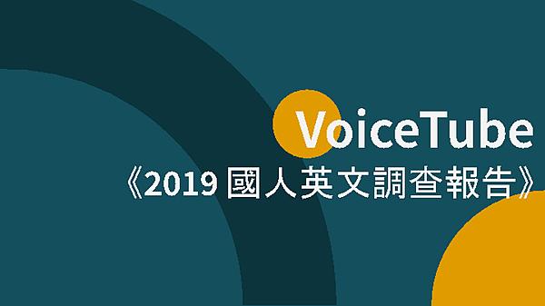 【新聞參考資料】VoiceTube 《2019 國人英文調查報告》.png