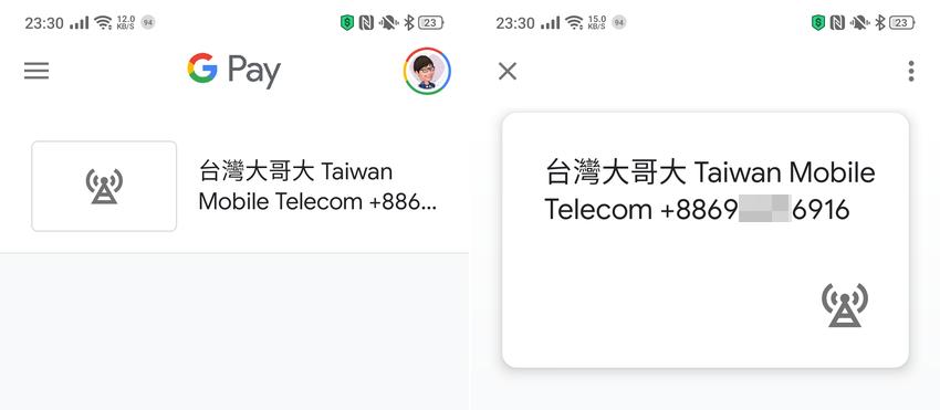 台灣大哥大 DCB 電信帳單代收代付服務設定畫面 Android 介面 (6).png