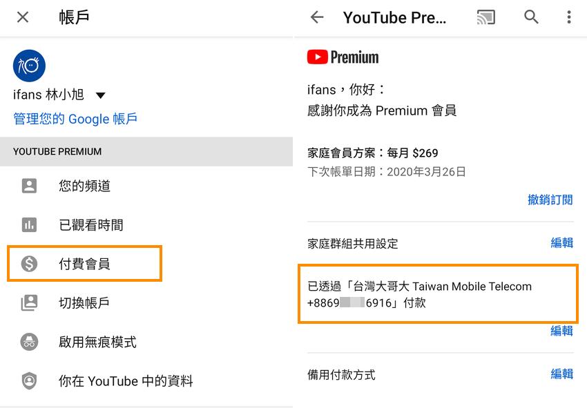 台灣大哥大 DCB 電信帳單代收代付服務設定畫面 Android 介面 (4).png