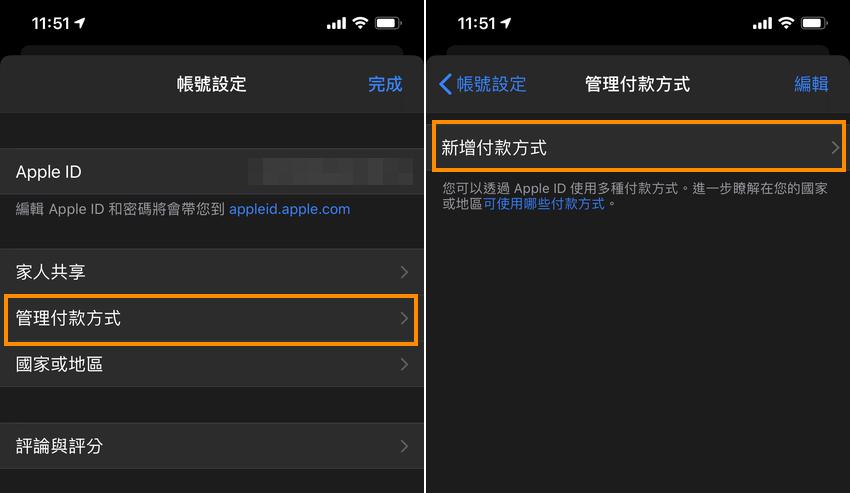 台灣大哥大 DCB 電信帳單代收代付服務設定畫面 iOS 介面 (2).png