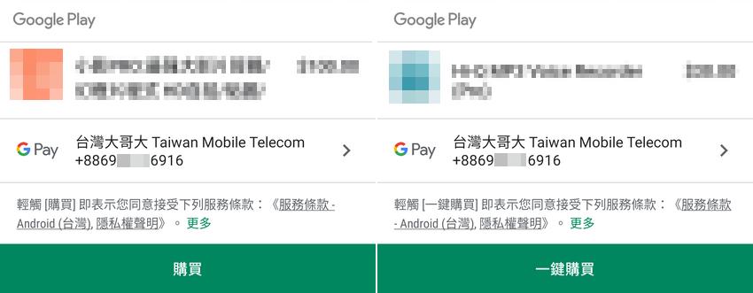 台灣大哥大 DCB 電信帳單代收代付服務設定畫面 Android 介面 (5).png