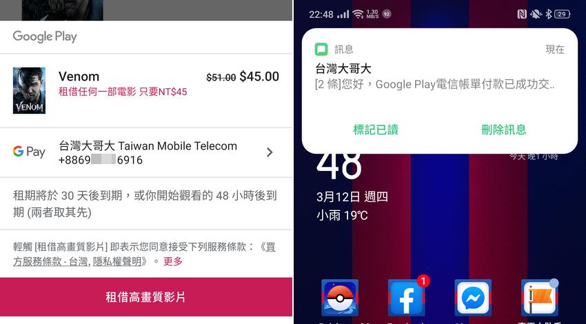 台灣大哥大 DCB 電信帳單代收代付服務設定畫面 Android 介面 (3).png
