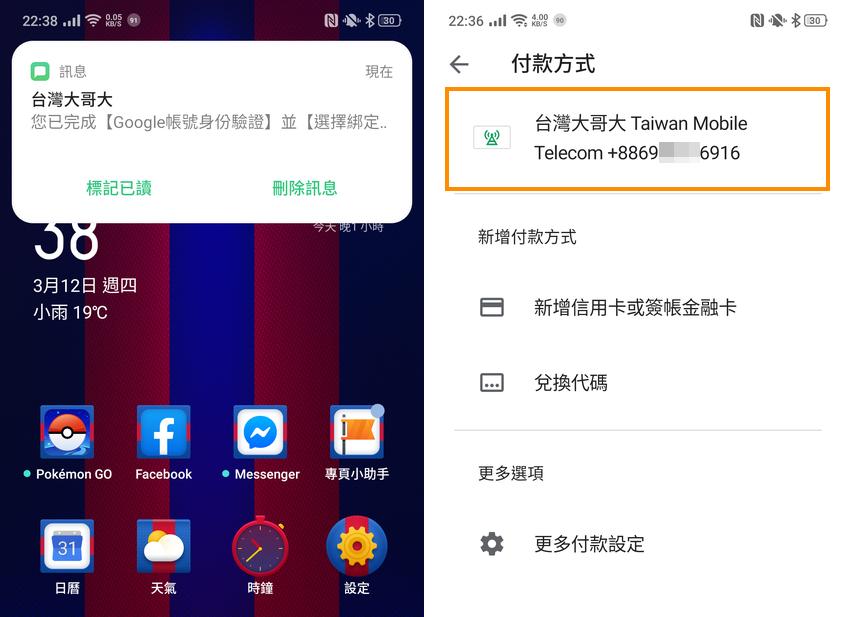 台灣大哥大 DCB 電信帳單代收代付服務設定畫面 Android 介面 (2).png